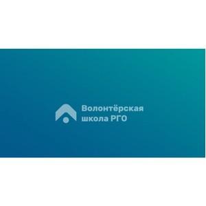 Школа волонтёрства пройдет весной 2019 года в Крыму