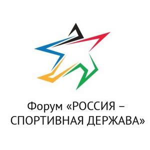 VII Международный форум «Россия – спортивная держава» состоится в Ульяновской области