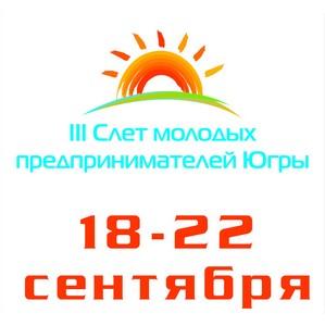27 регионов России приглашены к участию в III Слете молодых предпринимателей Югры