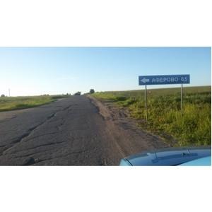 Костромские активисты ОНФ обратили внимание властей на состояние автодороги Некрасово – Яковлевское