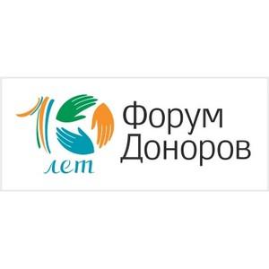 Заканчивается регистрация на Десятую ежегодную конференцию Форума Доноров