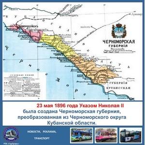 23.05.1896 г. указом Николая II была создана Черноморская губерния