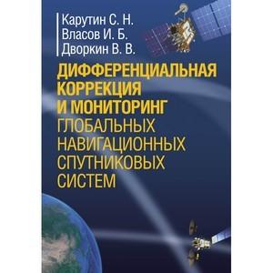 Книга «Дифференциальная коррекция и мониторинг глобальных навигационных спутниковых систем»