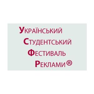 Украинский студенческий фестиваль рекламы 2012 стал самым креативным и массовым