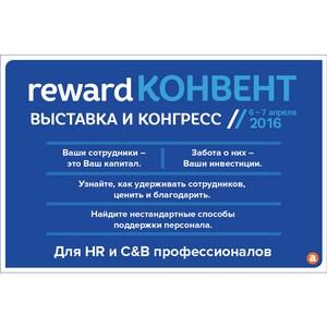 Reward Конвент 2016. От создателей HR&Trainings EXPO