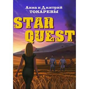 Звёздная сага «Star Quest»