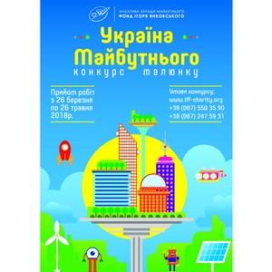 Игорь Янковский объявил о старте VI всеукраинского конкурса детского рисунка «Украина будущего»