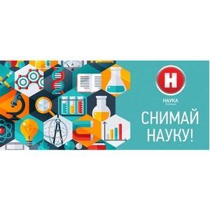 ТОАЗ стал генеральным партнером конкурса «Снимай науку»