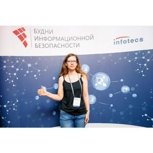 Будни информационной безопасности: Урал 2018