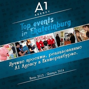 «Top events Ekaterinburg»: лучшие проекты A1 Agency.