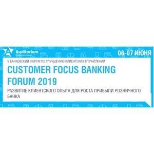 V банковский форум по улучшению клиентских впечатлений «Customer Focus Banking Forum 2019. Развитие клиентского опыта для роста прибыли розничного банка»