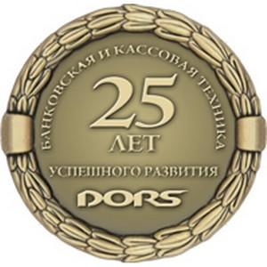 Компания «Дорс» отмечает  25-летие