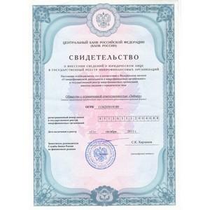 МФО «Займер» действует в рамках законодательства РФ