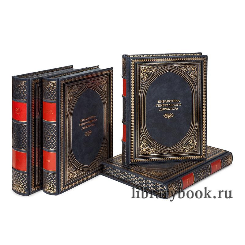 Вечная классика. Библиотека генерального директора в 12 томах