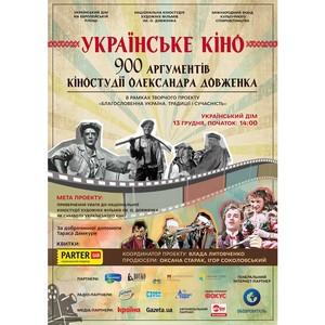 13 декабря состоится киноконцерт «Украинское кино. 900 аргументов Киностудии Александра Довженко»