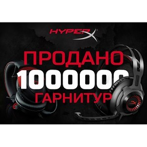 1 миллион гарнитур HyperX продано во всем мире