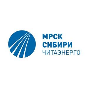 За профессионализм и самоотдачу сотрудников «Читаэнерго» поблагодарил Губернатор Забайкальского края