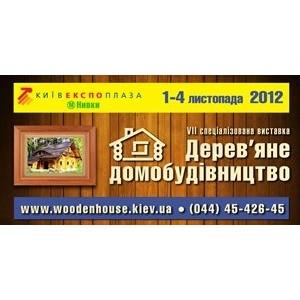 VII специализированная выставка «Деревянное домостроительство»