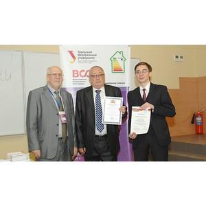 Молодые энергетики УРФУ вошли в число лучших на олимпиаде по энерго- ресурсбережению