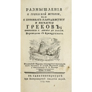 Редкие книги, посвященные русско-украинским взаимоотношениям на аукционе Литфонда