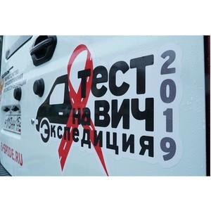 Акция «Тест на ВИЧ: Экспедиция 2019» пройдет в Костромской области