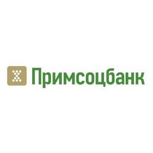 Новый кредит Примсоцбанка – новые возможности