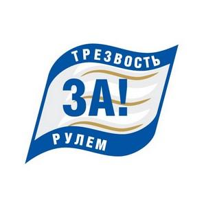 В День автомобилиста в Новосибирске стартует акция «Трезвость за рулем»
