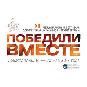 XIII Международный фестиваль документальных фильмов и телепрограмм «Победили вместе»