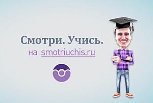 Платформа «Смотри.Учись» запустила новое мобильное приложение для Android
