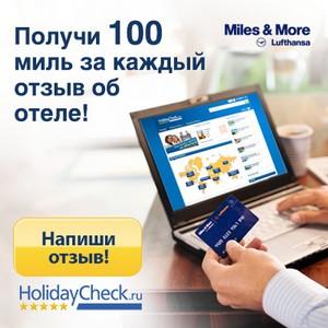HolidayCheck становится партнером Miles & More