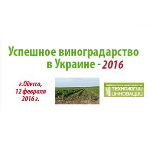 Каталог-справочник «Все для садоводства, виноградарства, производства напитков» на конференции в Одессе