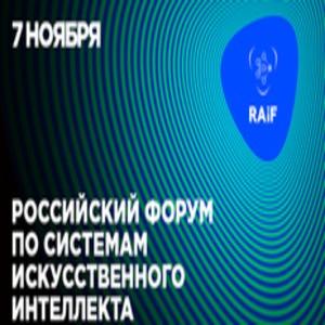 В Москве пройдет практический бизнес-форум по системам искусственного интеллекта