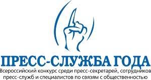 Церемония награждения конкурса «Пресс-служба года-2013» пройдет в отеле «Холидей Инн Москва Лесная»