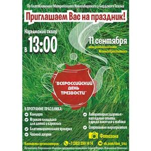 Всероссийский День трезвости в Новосибирске впервые отметят большим праздником