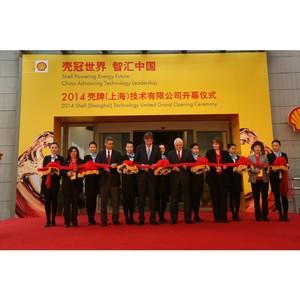 """Первый научно-исследовательский центр """"Шелл"""" в Китае"""