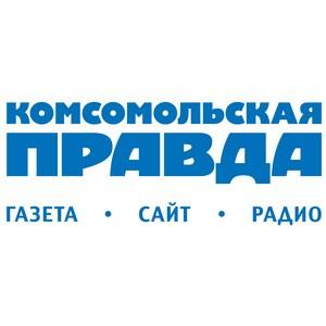 На радио «Комсомольская правда» «жарко»