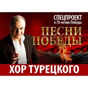 Праздничный концерт Хора Турецкого в честь 9 мая на Поклонной Горе