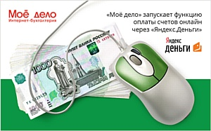 «Моё дело» запускает функцию оплаты счетов онлайн через «Яндекс.Деньги»