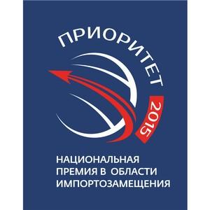 Продолжается прием заявок на участие в Национальной премии в области импортозамещения Приоритет-2015