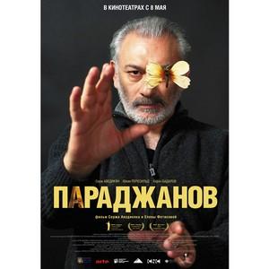 """29 апреля премьера фильма """"Параджанов"""" в Москве"""