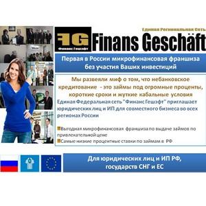 Первая в РФ микрофинансовая франшиза без Ваших инвестиций