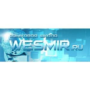 Языковая школа Wesmir организует стажировки по английскому языку в Англии