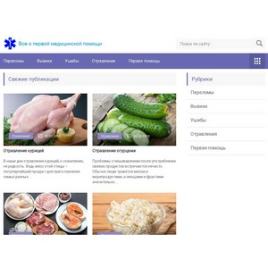 1Medhelp.com – удобный справочник для всех, кто хочет научиться правильно оказывать первую помощь