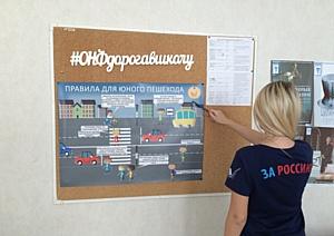 Активисты ОНФ вышли на улицы Волгограда с призывом обезопасить «дорогу в школу»