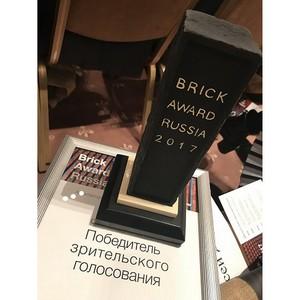 Поселок «Кембридж» получил награду в Brick Award Russia-2017