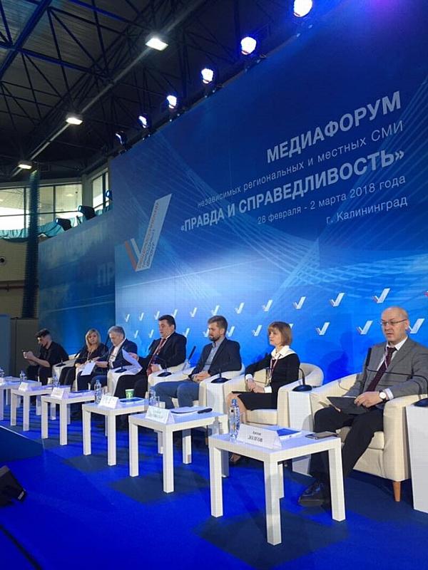 Сопредседатель штаба ОНФ в Мордовии рассказал на Медиафоруме в Калининграде о проблемах печатных СМИ