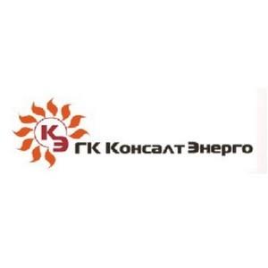 """Аттестационная подготовка по промбезопасности в ГК """"КонсалтЭнерго"""""""