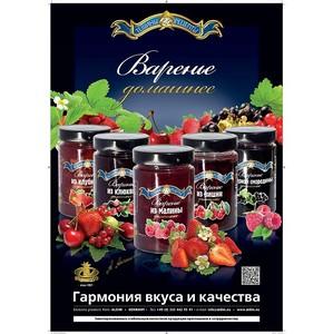Компания Aldim&Polan запускает на рынок новинку – варенье из свежих ягод ТМ «Тёщины рецепты»
