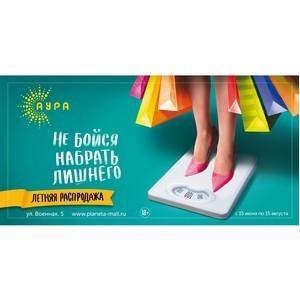 Летняя распродажа в ТРЦ «Аура»