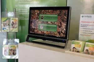 Дальневосточный банк Сбербанка России предлагает клиентам технологии будущего